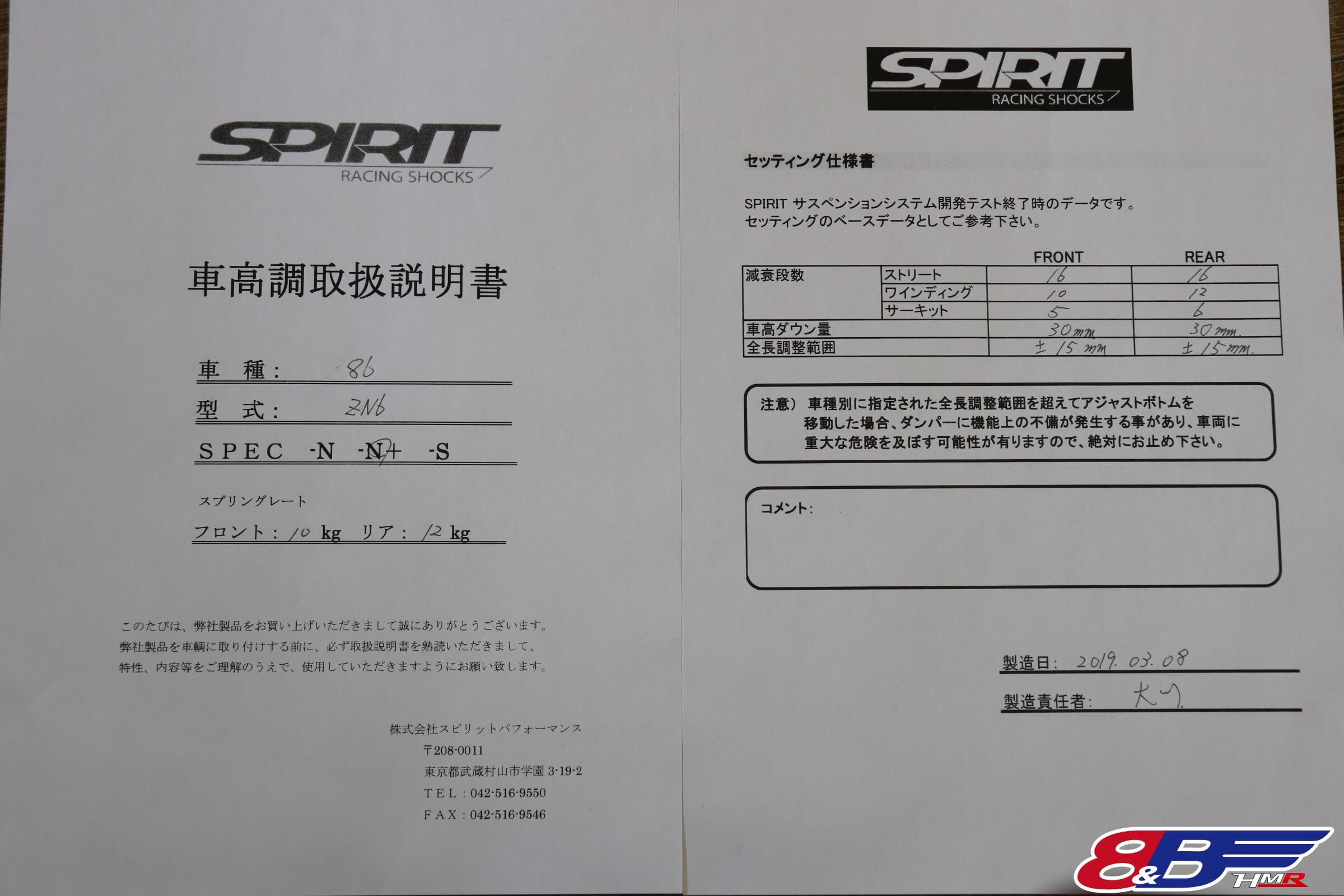 トヨタ86(ZN6)スピリット車高調仕様説明書