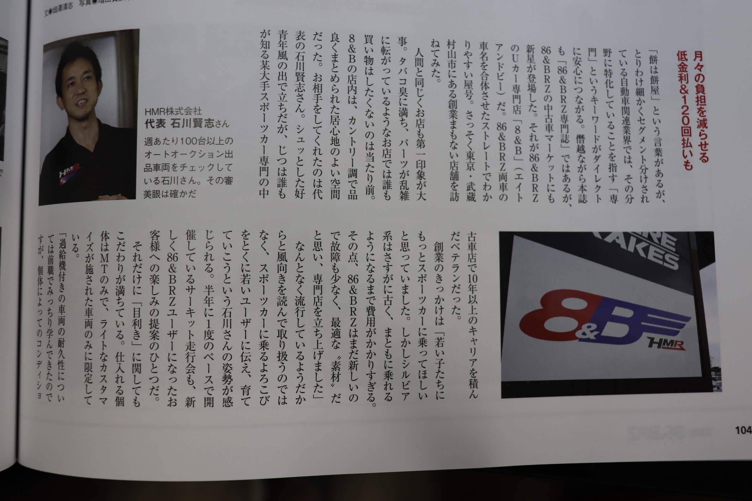 XaCAR 86&BRZマガジン 2019年10月号