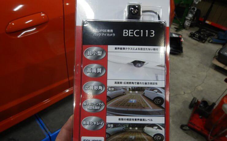 バックカメラ取付 SH5